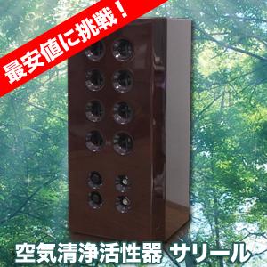 空気清浄活性器 サリール